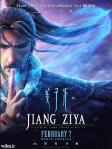 جیانگ زیا