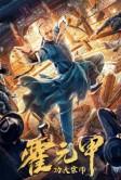 earless Kungfu King
