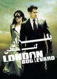 بلوار لندن